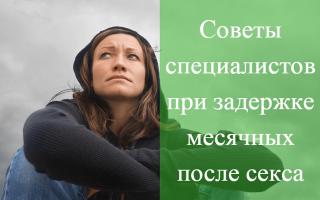 Месячные после первого секса: все о нарушениях цикла у девушки