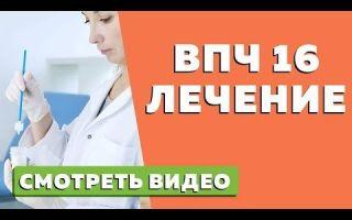 Впч 16 типа у женщин: симптомы заболевания и причины появления