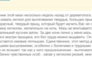 Ихтиоловая мазь от прыщей: правила использования, отзывы специалистов и потребителей