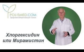 Хлоргексидин раствор: способы применения, инструкция по применению, отзывы