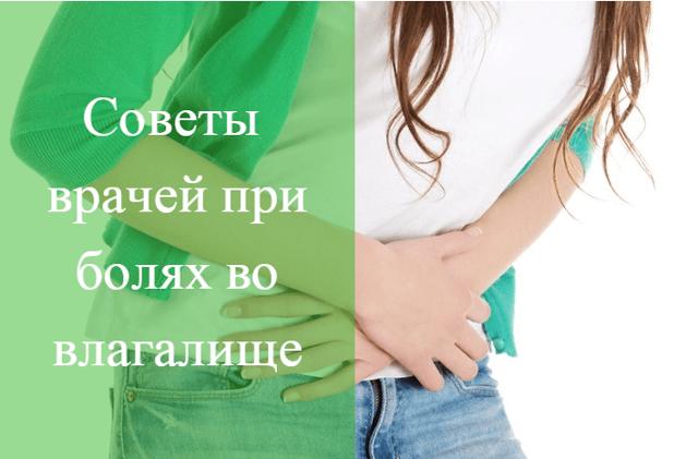 Болит влагалище при месячных, во время и после менструации, причины боли