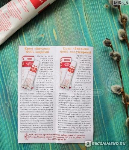 Витамин ф для кожи: крем витамин f от librederm, польза и свойства, эффекты, как наносить