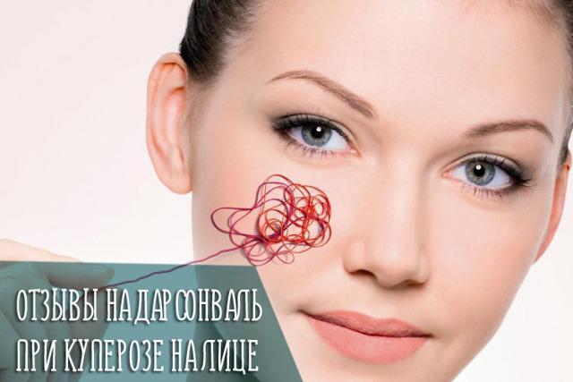Дарсонваль при куперозе - от сосудистых звездочек на лице, техника и отзывы
