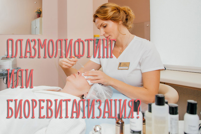 Плазмолифтинг или биоревитализация: что лучше и эффективнее, чем первая процедура отличается от мезотерапии, ботокса и введения гиалуроновой кислоты?