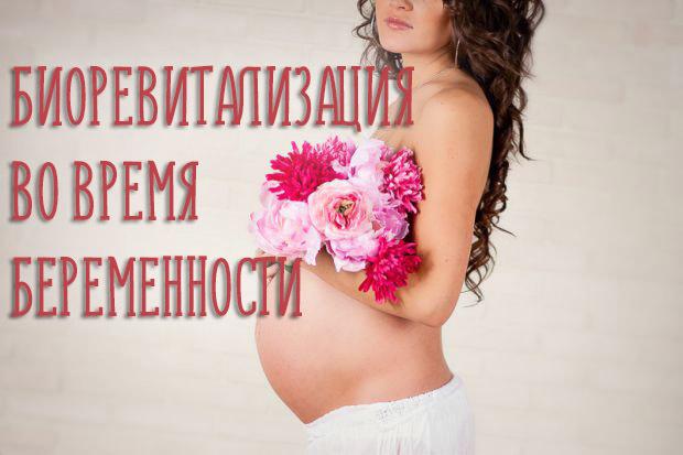 Биоревитализация при беременности: можно ли делать при грудном вскармливании, планировании, на ранних сроках, за сколько времени до и после возможно введение препарата