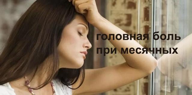 Почему во время месячных болит голова и как избавиться от боли