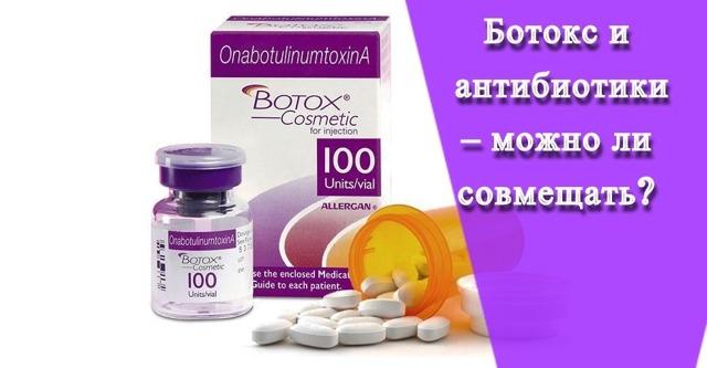 Антибиотики и ботокс: совместимость, последствия (2020)