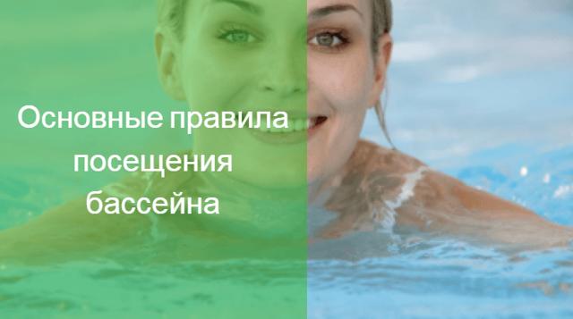 Можно ли купаться с тампоном, ходить в бассейн, плавать в море