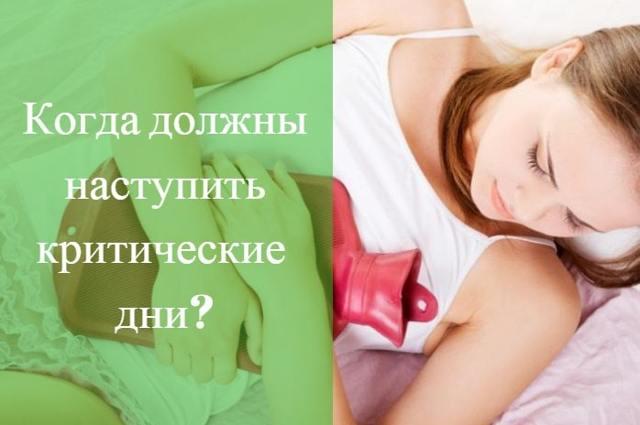 Задержка месячных после родов при грудном вскармливании: основные причины, почему не появляются месячные
