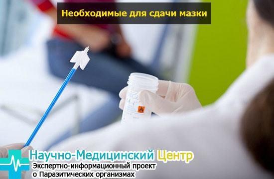 Гинекологический мазок из цервикального канала