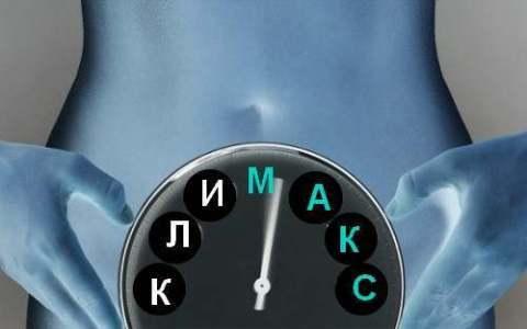 Бета аланин при климаксе: препараты, дозировка, польза
