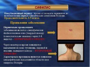 Как передается сифилис: пути передачи и заражения