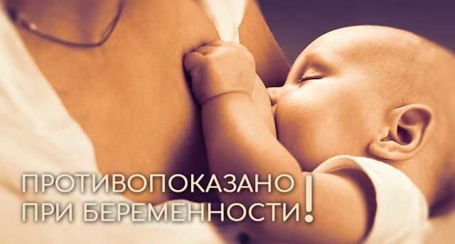 Гель прожестожель: средство для молочных желез, инструкция по применению