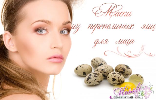 Маски из перепелиных яиц для лица: 11 рецептов и отзывы