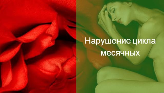 Короткий цикл месячных (пройоменорея): причины и лечение сокращения длительности менструации
