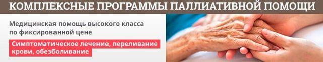 Полип в матке, лечение без операции, современные методы