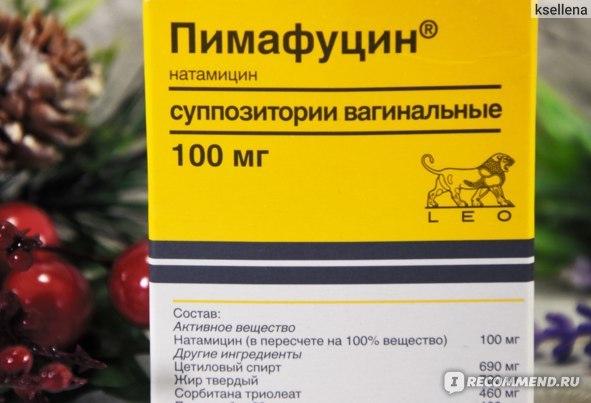 Свечи от молочницы свечи пимафуцин - как применять женщинам?