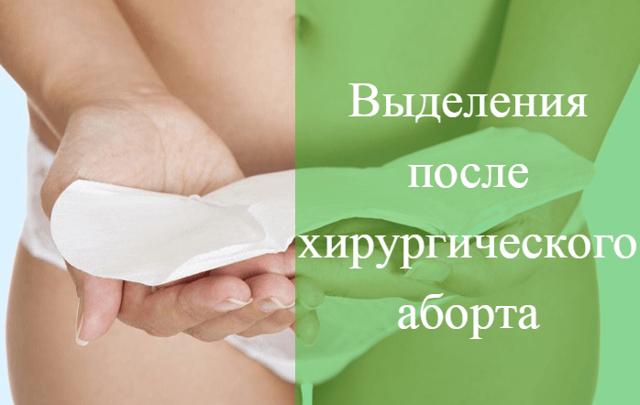 Какие должны быть выделения после аборта и сколько они идут