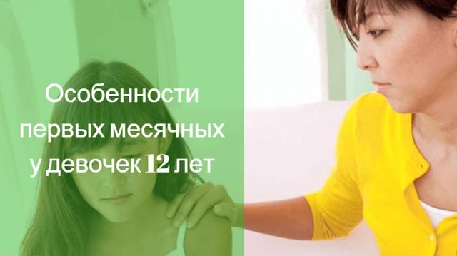 Что нужно знать про месячные у девочек 12 лет