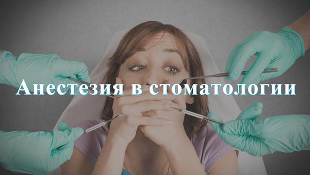 Понятие анестезия, причины неэффективности анестезии, рекомендации перед посещением стоматолога